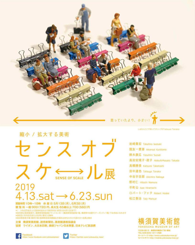 小さな世界が可愛い!センスオブスケール展 横須賀美術館
