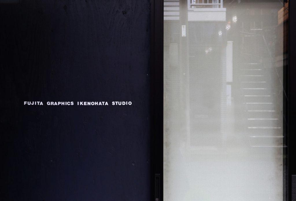 【銅版画教室紹介 ①】FUJITA  GRAPHICS  IKENOHATA STUDIO
