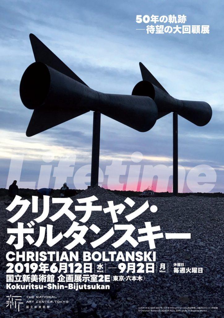 死を想い、生を表現する作家 クリスチャン・ボルタンスキー  Lifetime(ライフタイム)国立新美術館