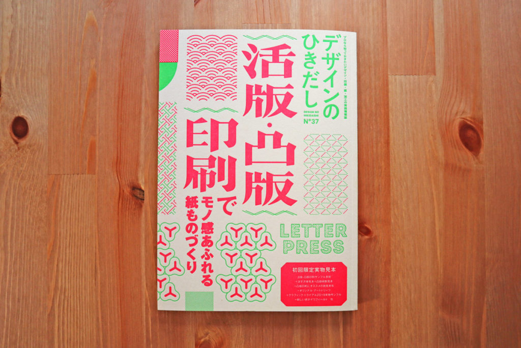 読むと活版印刷で作品を作りたくなる!デザインの引き出し 37 活版・凸版印刷でモノ感あふれる紙ものづくり
