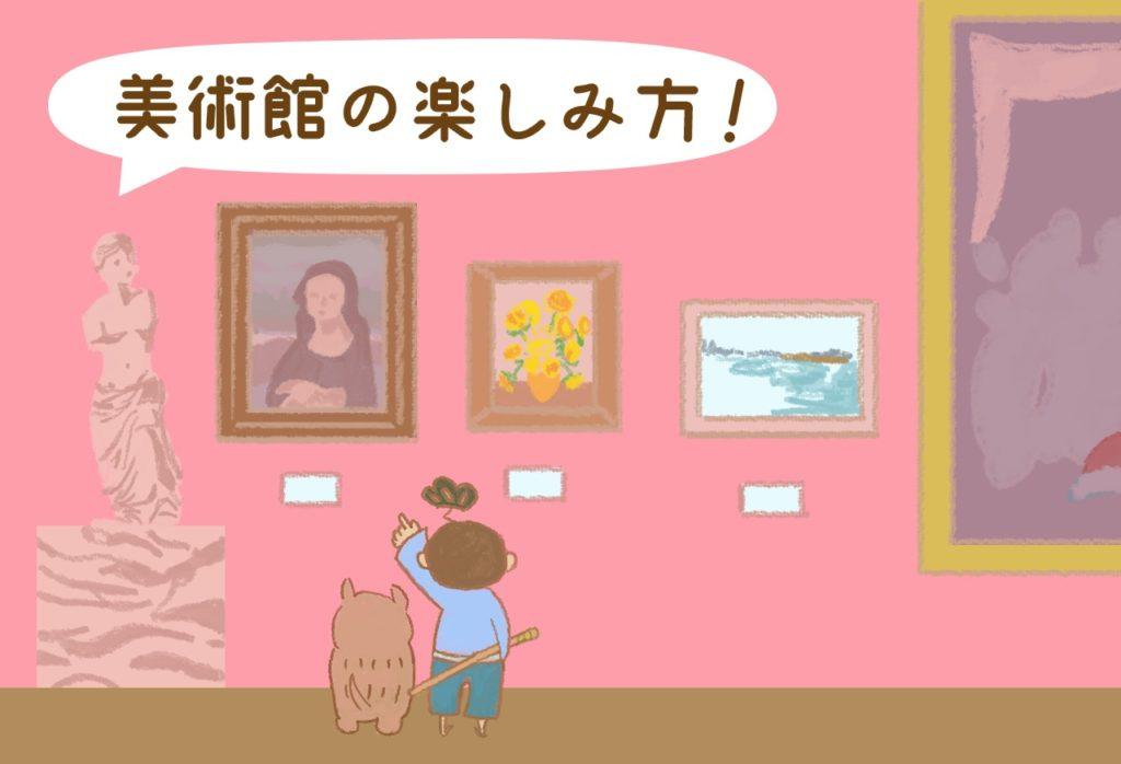 【美術館デビューの方 必見】作品の知識がなくても楽しめる!美術館の楽しみ方