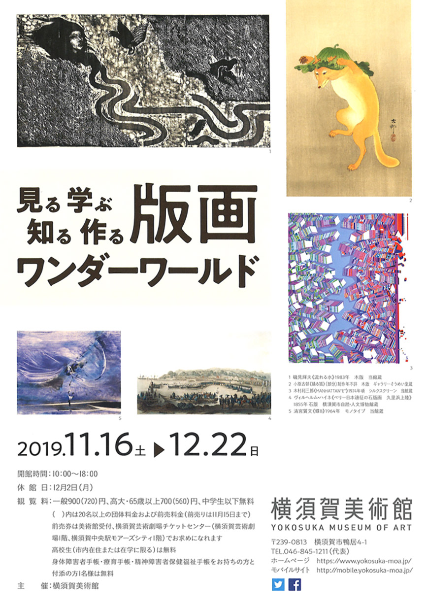 版画が出来上がるまでがよく分かる!見る、知る、学ぶ、作る 版画ワンダーワールド 横須賀美術館