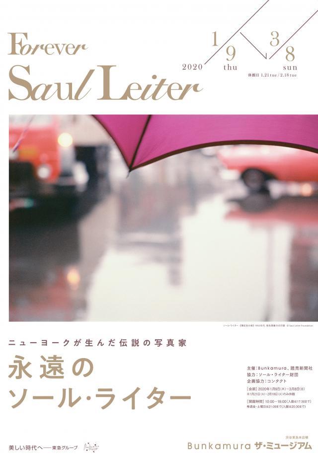 まるで絵画のような写真 ニューヨークが生んだ伝説の写真家 永遠のソール・ライター展 Bunkamuraザ・ミュージアム