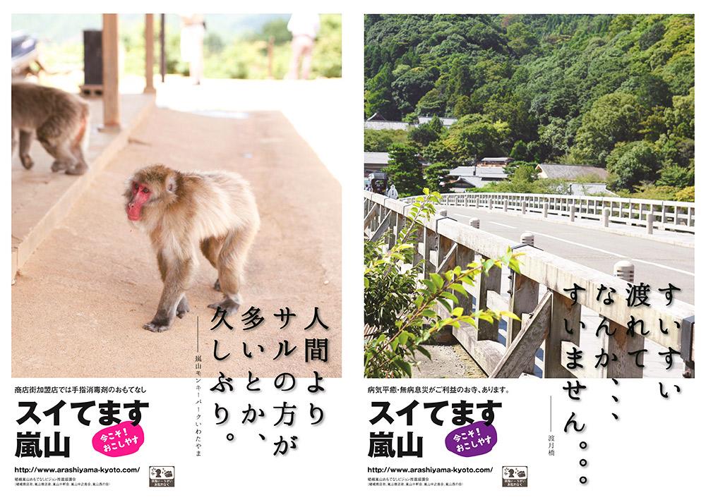 コロナで空いていると噂の京都を観光したら京都を最大限に満喫できた話