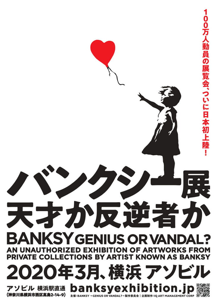 バンクシーワールドに魅了されること間違いなし! バンクシー展 天才か反逆者か