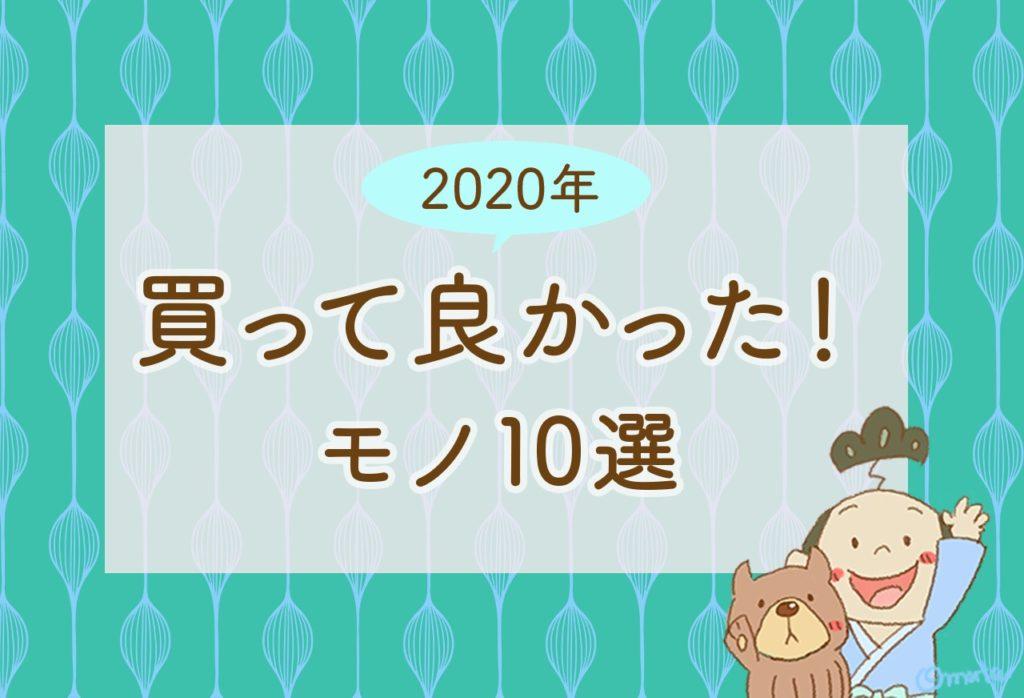 【2020年】買って良かったもの10選まとめ