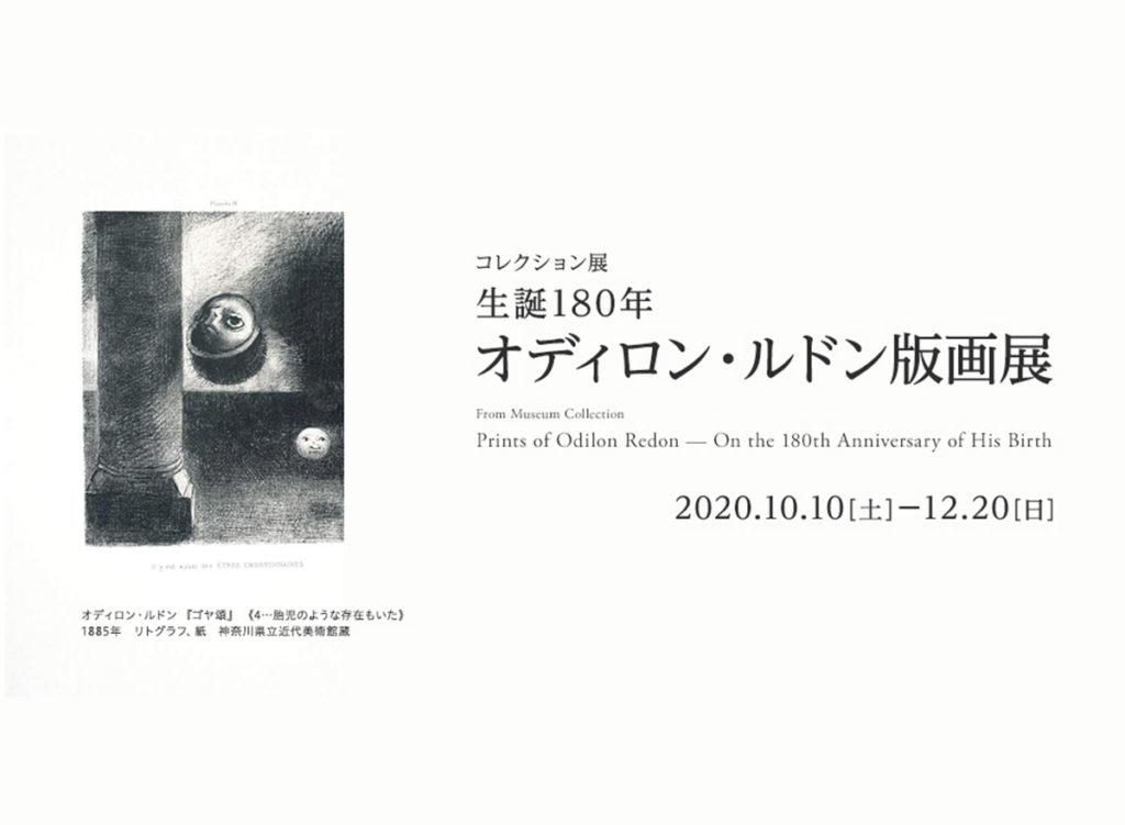 ルドンの版画が47年ぶりにお披露目!生誕180年 オディロン・ルドン版画展 神奈川県立近代美術館 葉山館