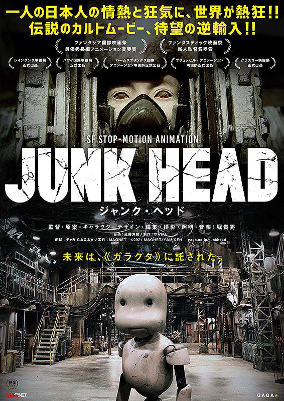 この狂気は凄すぎる! 7年の歳月をかけて製作されたSFストップモーションアニメ JUNK HEAD