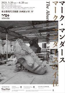 「建物としての自画像」とは何か マーク・マンダース 〜マーク・マンダースの不在〜 東京都現代美術館