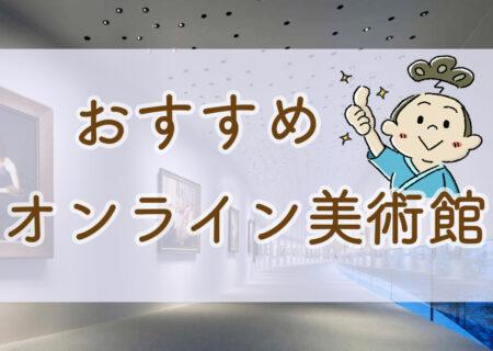 オンライン美術館を楽しんでみよう!おすすめYouTubeチャンネル