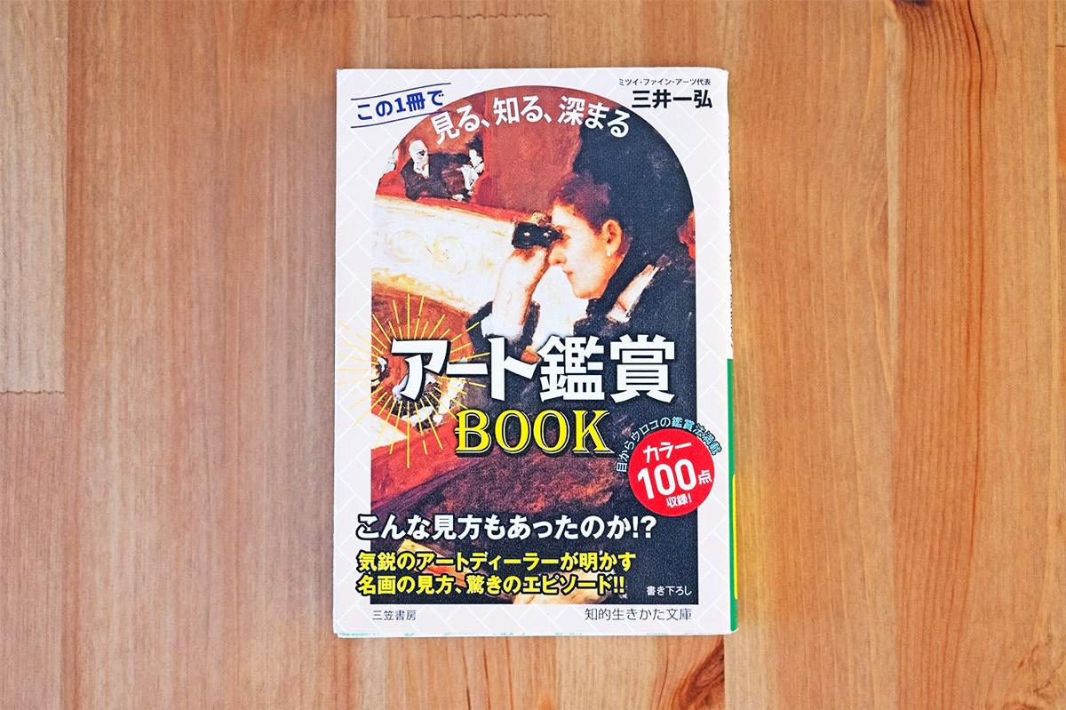 アートディーラーだけが知っている美術鑑賞の仕方とは? 見る、知る、深まるアート鑑賞BOOK